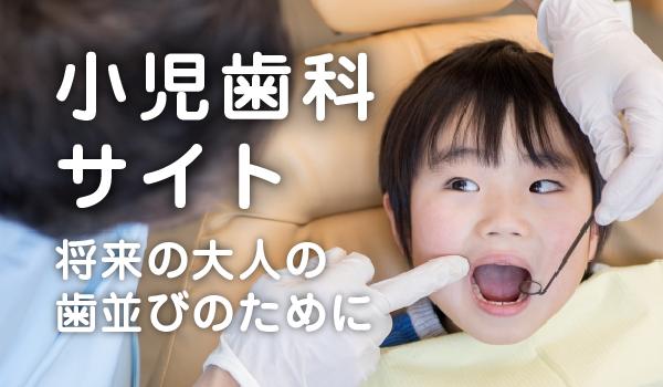 小児歯科のバナー